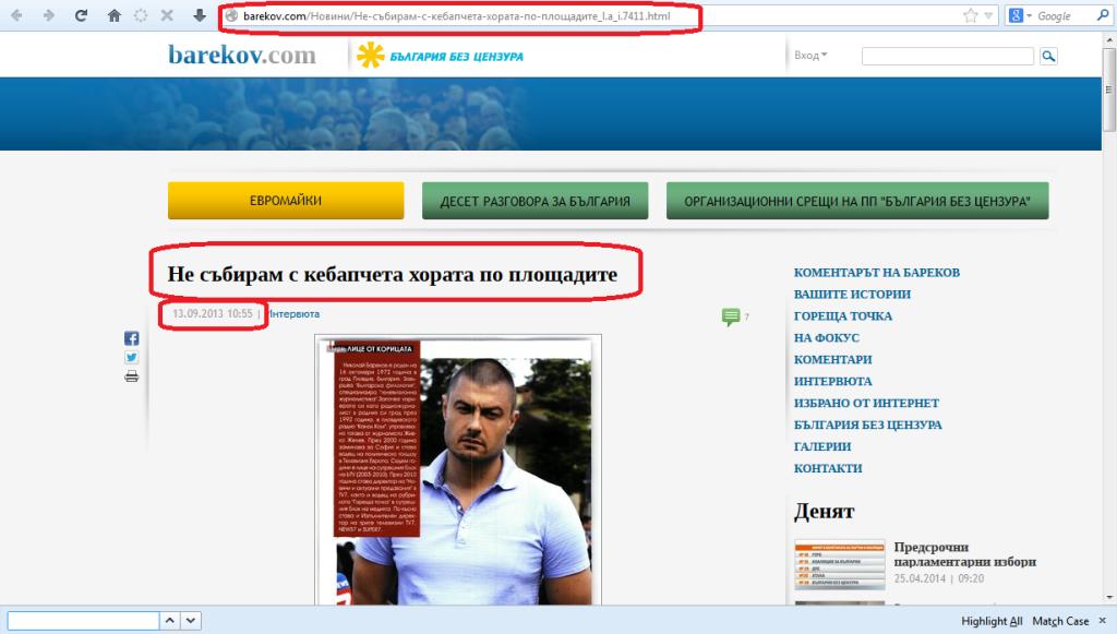 20130913-barekov.com