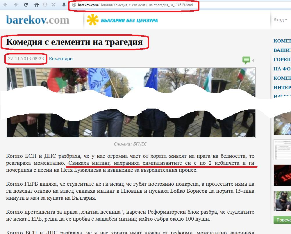 20131122-barekov.com
