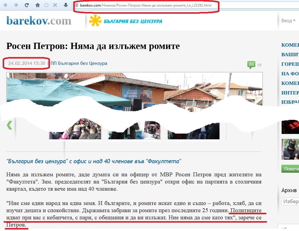 20140224-barekov.com
